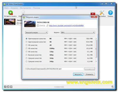 4K Video Downloader 4.4.3.2265 - Загрузка видео 8K