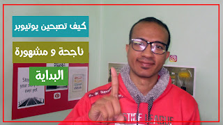كيف تصبحين يوتيوبر ناجحة و مشهورة ؟ نصائح للنجاح علي اليوتيوب للمبتدئين ح 1