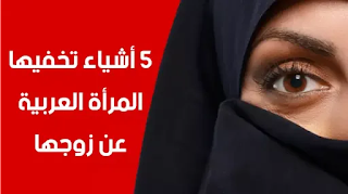 5 أشياء تخفيها المرأة العربية عن زوجها