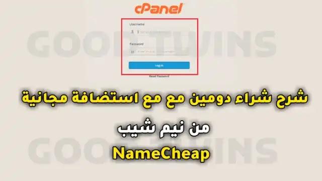 كيفية-شراء-دومين-و-استضافة-من-نيم-شيب-NameCheap