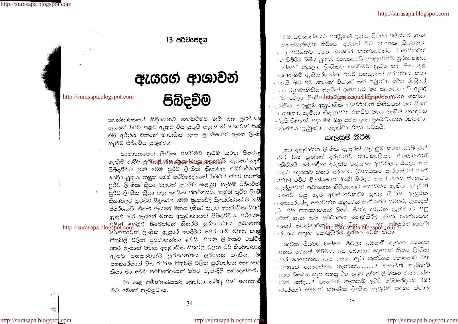 Sinhala Kellange Wal Photo
