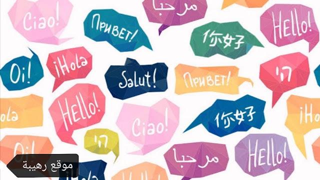 صباح الخير بجميع اللغات