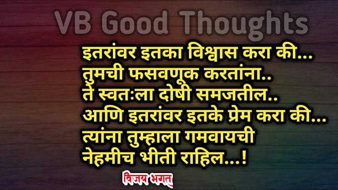 आपली माणसे - मराठी सुविचार - सुंदर विचार - Good Thoughts In Marathi