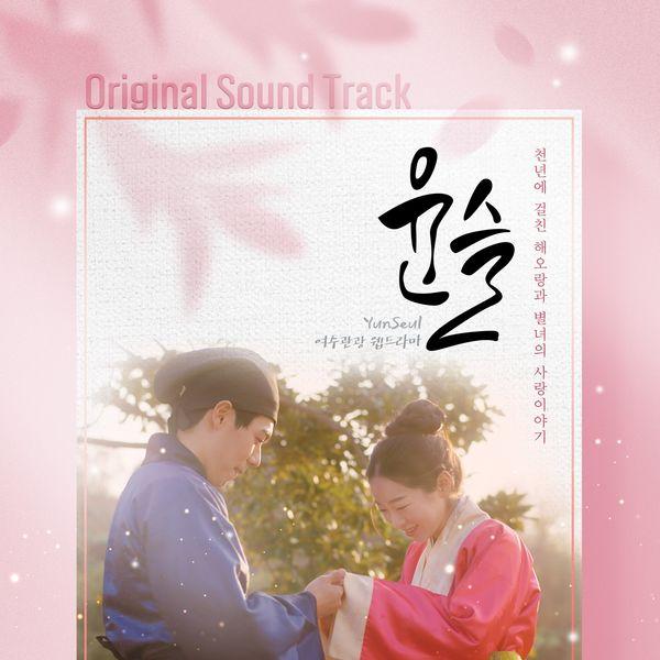 Charney, Song Min Ah – Yeosu Tourism Web Drama Yunseu (Original Television Soundtrack)