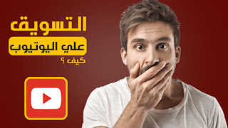 التسويق عن طريق اليوتيوب | كيفية التسويق عبر اليوتيوب | التسويق عبر يوتيوب