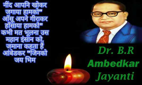 ambedkar jayanti 14 april