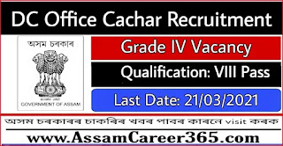 DC Cachar Recruitment 2021 - 10 Grade IV Vacancy