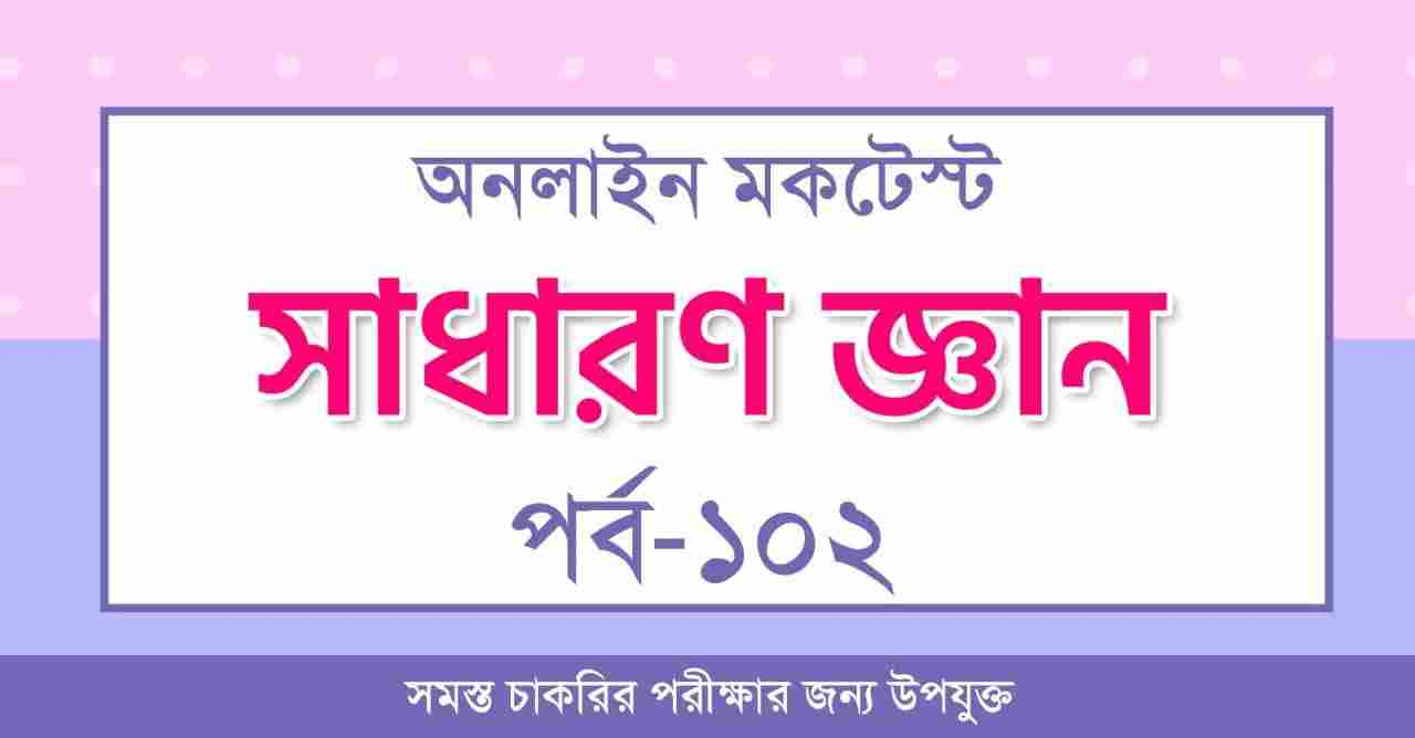 Bangla GK Mocktest Part-102 for All Exams