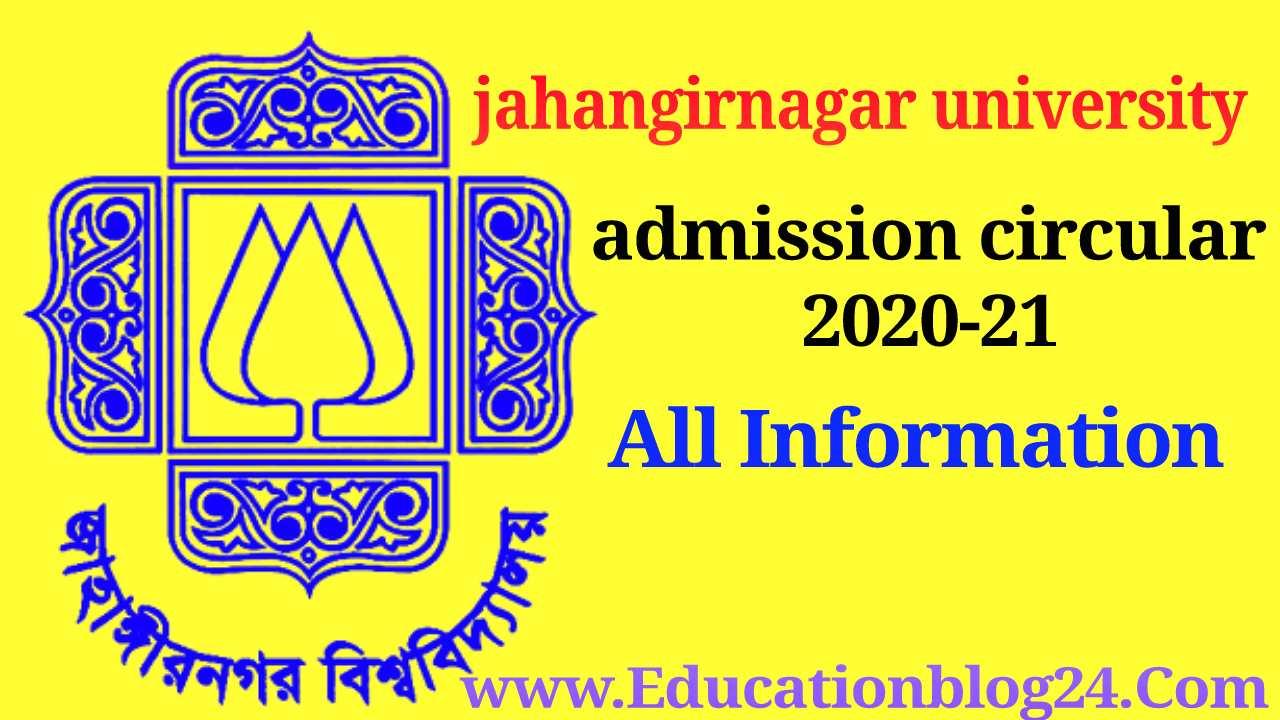jahangirnagar university admission circular 2020-21 All Information Here  জাহাঙ্গীরনগর বিশ্ববিদ্যালয় ভর্তি বিজ্ঞপ্তি ২০২০-২০২১