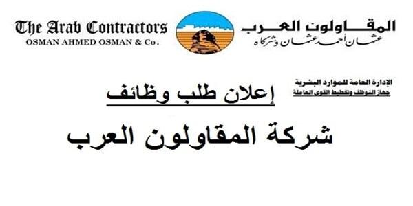 وظائف مهندسين لشركة المقاولون العرب 2019