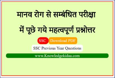 मानव रोग से सम्बंधित परीक्षा में पूछे गये महत्वपूर्ण प्रश्नोत्तर | SSC |