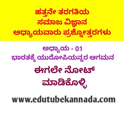 SSLC Social Science Chapter wise Question Answers : 01 Chapter