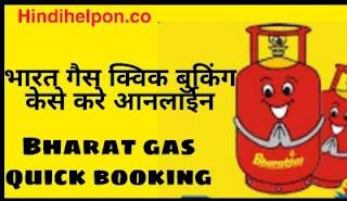 भारत गैस क्विक बुकिंग कैसे करे ऑनलाइन Bharat gas quick booking online