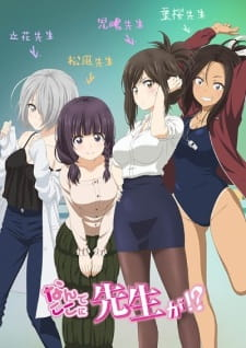 Nande Koko ni Sensei ga!? (2019)