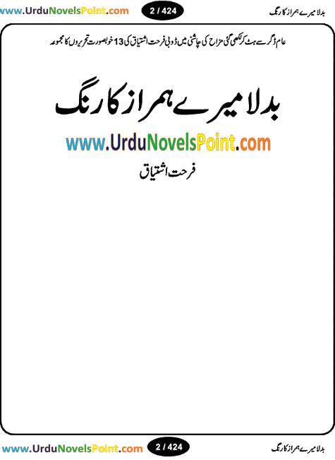 Badla Mere Humraz Ka Rang By Farhat Ishtiaq