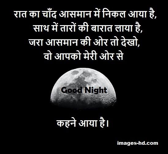 100+ खूबसूरत शुभ रात्रि, shubh ratri, गुड नाईट इमेज, good night images in Hindi