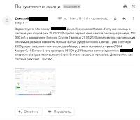 отзывы участников МММ-2020