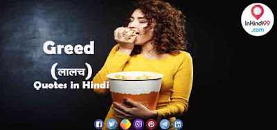 Greed Quotes In Hindi