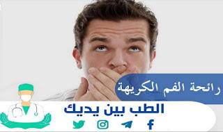 سبب رائحة الفم الكريهة؟ كيف نحل مشكلة رائحة الفم الكريهة؟ ما هو علاج رائحة الفم الكريهة ؟