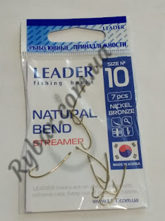 Leader Natural Bend №10