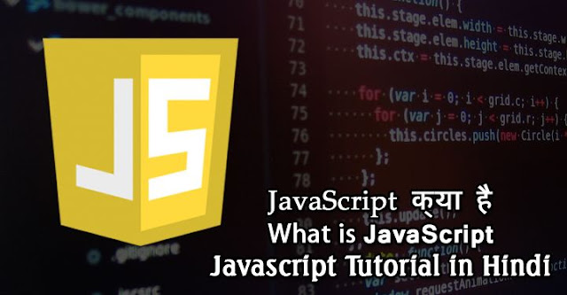 java script kya hai, what is javascript in hindi, java script tutorial in hindi, java script history in hindi, learn javascript in hindi