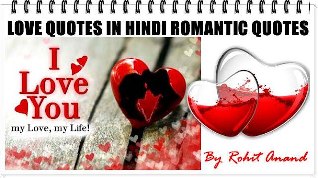 Popular Hindi Love Quotes, हिंदी में प्रेम शब्द, Romantic Quotes in Hindi, हिंदी में प्रेम वाक्य by Rohit Anand.