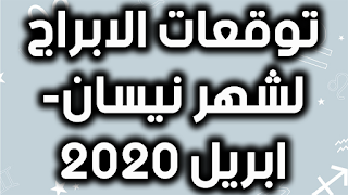 توقعات الابراج لشهر نيسان- ابريل 2020