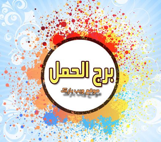 توقعات برج الحمل اليوم الخميس 30/7/2020 على الصعيد العاطفى والصحى والمهنى