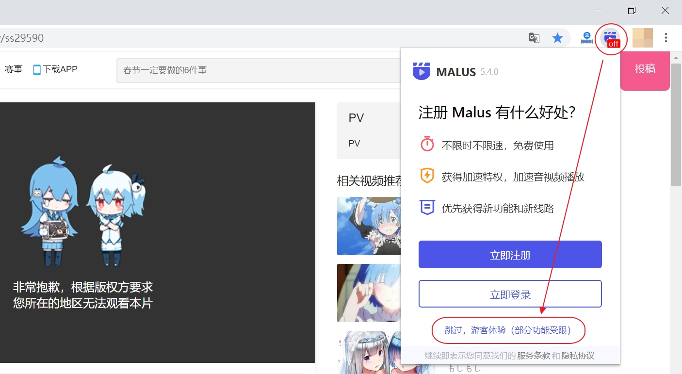 解除影片地區限制的Chrome外掛:Malus VPN - IT大叔