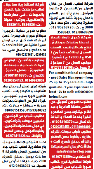 gov-jobs-16-07-28-02-29-26