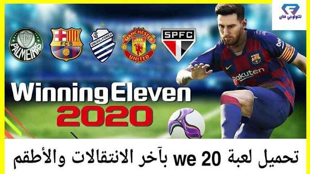 تحميل لعبة Winning Eleven 2020 WE 20 بآخر الانتقالات والاطقم برابط مباشر