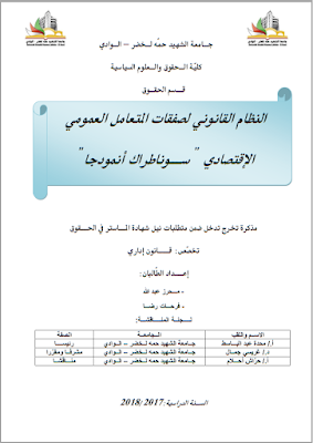 """مذكرة ماستر: النظام القانوني لصفقات المتعامل العمومي الاقتصادي """"سوناطراك أنمودجا"""" PDF"""