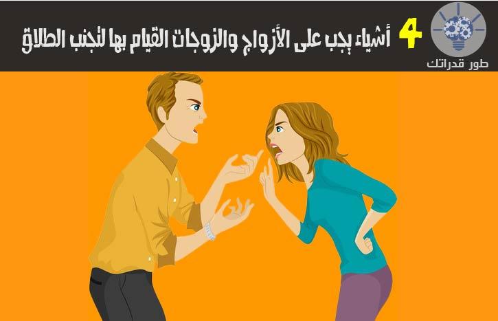 4 أشياء يجب على الأزواج والزوجات القيام بها لتجنب الطلاق
