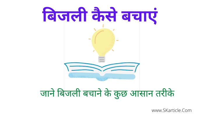 How To Save Electricity in Hindi