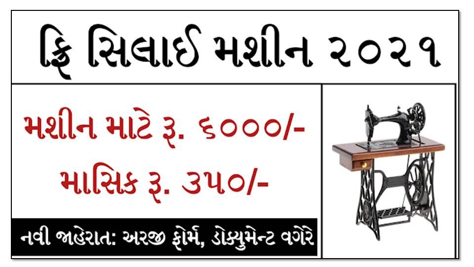 [Updated 2021] Free Silai Machine Yojana Gujarat : Online Registration, Objectives, Eligibility & Benefits