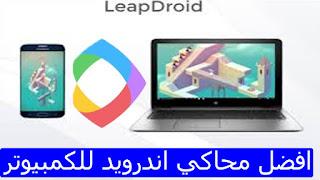 برنامج اندرويد للكمبيوتر خفيف leapdroid