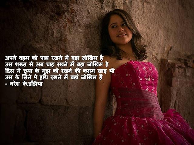 अपने वहम को पाल रखने में बड़ा जोखिम है  Hindi Muktak By Naresh K. Dodia