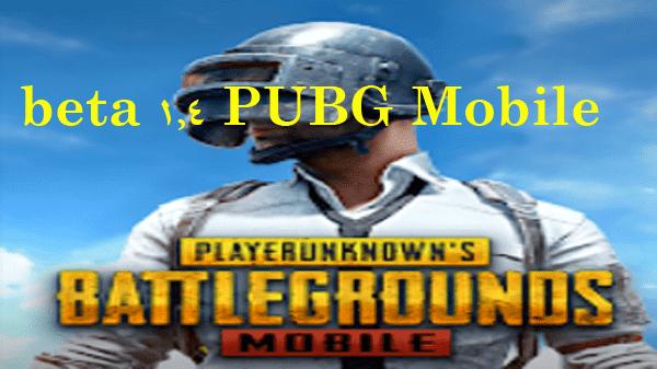 رابط تنزيل PUBG Mobile 1.4 beta الإصدار العالمي APK للمستخدمين في جميع أنحاء العالم