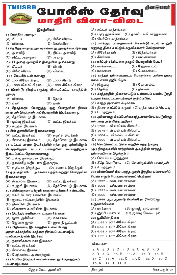 TN Police Physics Model Papers - Dinamalar Feb 3, 2018, Download PDF