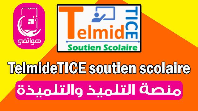 منصة التلميذ والتلميذة TelmideTICE soutien scolaire :