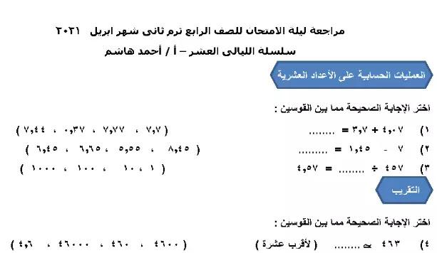 مراجعة الليالي العشر رياضيات منهج الصف الرابع الابتدائي ابريل