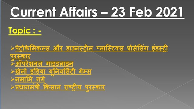 Today Current Affairs In Hindi - 23 Feb 2021