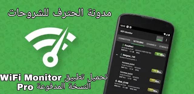 تحميل WiFi Monitor Pro مجانا اخر اصدار