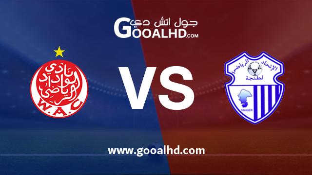 مشاهدة مباراة الوداد واتحاد طنجة بث مباشر لايف بتاريخ 24-01-2019 الدوري المغربي
