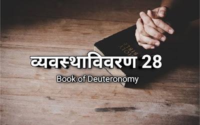 व्यवस्थाविवरण   Book of Deuteronomy 28