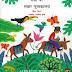 गधों पर सवार पुस्तकालय मुफ्त हिंदी पीडीऍफ़ पुस्तक | Gadhon Par Savar Pustakalaya Hindi Book Free Download