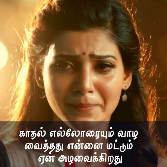 Best Sad Quotes In Tamil    சோகமான மேற்கோள்கள் தமிழில்
