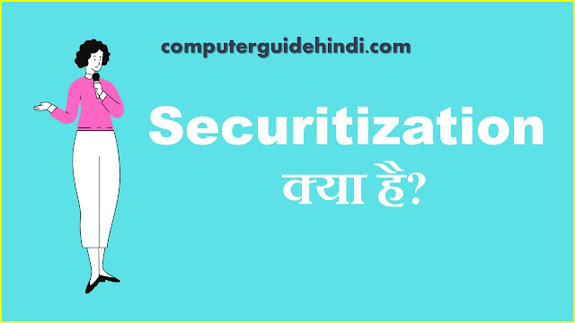 Securitization क्या है?