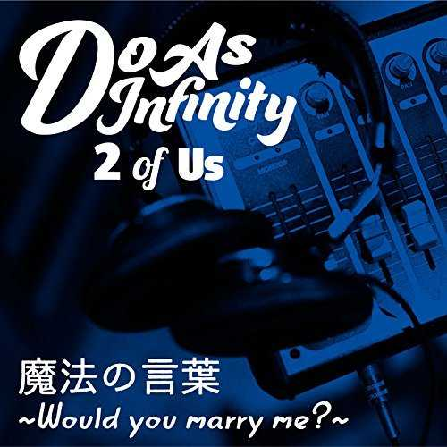 [Single] Do As Infinity – 魔法の言葉~Would you marry me?~ [2 of Us] (2015.11.25/MP3/RAR)