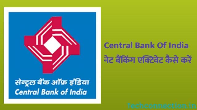 CBI नेट बैंकिंग कैसे चालू करें? CBI नेट बैंकिंग ऑनलाइन रजिस्ट्रेशन.
